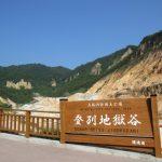 【홋카이도 노보리베츠 자유 여행 필수 코스】현지인이 추천하는 인기 관광 명소 BEST10!